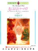 恋におちたマーメイド(ハーレクインコミックス)