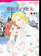 恋のプリンセス(ハーレクインコミックス)