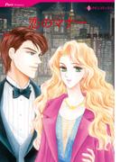 恋のマナー(ハーレクインコミックス)