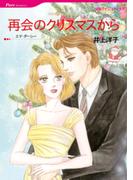 再会のクリスマスから(ハーレクインコミックス)