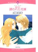 誘われた花嫁(ハーレクインコミックス)