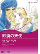 砂漠の天使(ハーレクインコミックス)