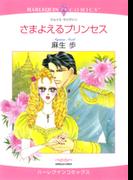 さまよえるプリンセス(ハーレクインコミックス)