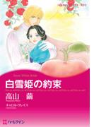 白雪姫の約束(ハーレクインコミックス)