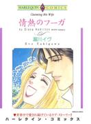 情熱のフーガ(ハーレクインコミックス)