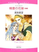 精霊の花嫁 前編(ハーレクインコミックス)