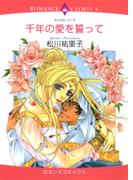千年の愛を誓って(ハーレクインコミックス)