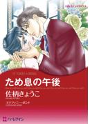 ため息の午後(ハーレクインコミックス)