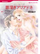 罪深きアリアドネ(ハーレクインコミックス)