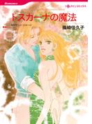トスカーナの魔法(ハーレクインコミックス)