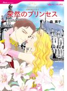 突然のプリンセス(ハーレクインコミックス)