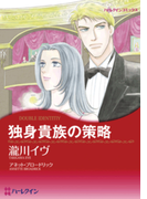 独身貴族の策略(ハーレクインコミックス)