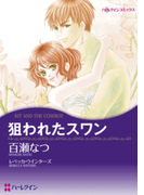 狙われたスワン(ハーレクインコミックス)