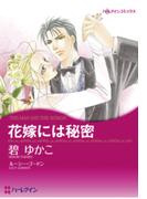 花嫁には秘密(ハーレクインコミックス)