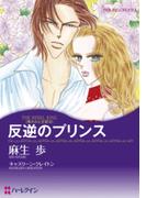 反逆のプリンス(ハーレクインコミックス)