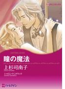 瞳の魔法(ハーレクインコミックス)