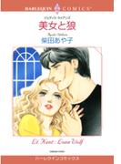 美女と狼(ハーレクインコミックス)