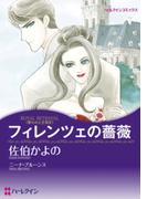 フィレンツェの薔薇(ハーレクインコミックス)