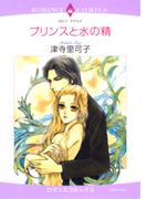 プリンスと水の精(ハーレクインコミックス)