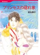 プリンセスの隠れ家(ハーレクインコミックス)