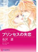 プリンセスの失恋(ハーレクインコミックス)