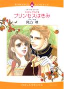 プリンセスはきみ(ハーレクインコミックス)