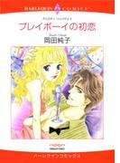 プレイボーイの初恋(ハーレクインコミックス)