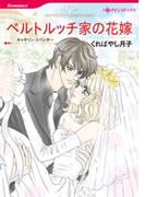 ベルトルッチ家の花嫁(ハーレクインコミックス)