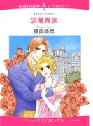 放蕩貴族(ハーレクインコミックス)