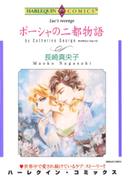 ポーシャの二都物語(ハーレクインコミックス)