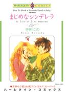 まじめなシンデレラ(ハーレクインコミックス)