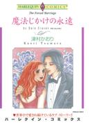 魔法じかけの永遠(ハーレクインコミックス)