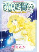 満月の誓い 4巻(ハーレクインコミックス)