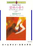 密林の香り(ハーレクインコミックス)