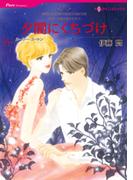 夕闇にくちづけ(ハーレクインコミックス)