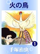 火の鳥 1巻