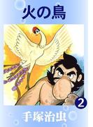 火の鳥 2巻