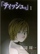 「ティッシュ。」(1)(SPコミックス)