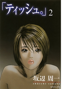 「ティッシュ。」(2)(SPコミックス)