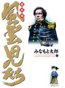 風雲児たち 幕末編(1)(SPコミックス)