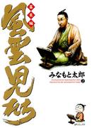 風雲児たち 幕末編(2)(SPコミックス)