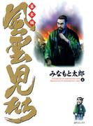 風雲児たち 幕末編(4)(SPコミックス)