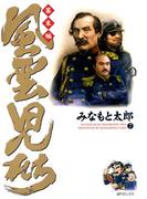 風雲児たち 幕末編(7)(SPコミックス)