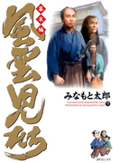 風雲児たち 幕末編(9)(SPコミックス)