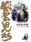 風雲児たち 幕末編(10)(SPコミックス)