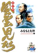 風雲児たち 幕末編(12)(SPコミックス)