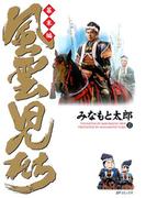 風雲児たち 幕末編(15)(SPコミックス)