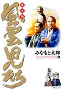 風雲児たち 幕末編(16)(SPコミックス)