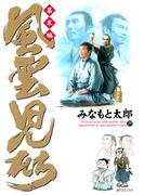 風雲児たち 幕末編(19)(SPコミックス)
