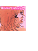 ウォーキン・バタフライ3(1)(Ease comics)
